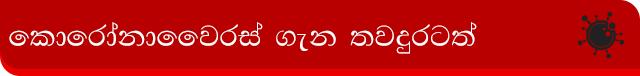 Coronavirus Sri Lanka