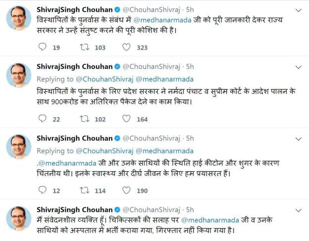 शिवराज चौहान के ट्वीट