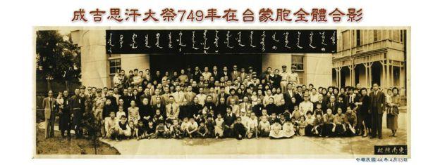 1955年成吉思汗的祭典在台同胞合影(資料照片)