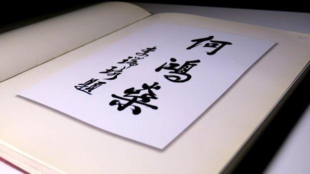 新華社《何鴻燊》畫冊內的李瑞環題字(BBC中文圖片13/6/2018)