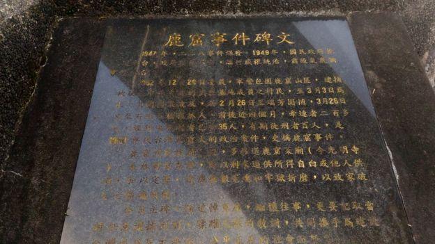 小小的紀念碑記錄著鹿窟事件的始末。