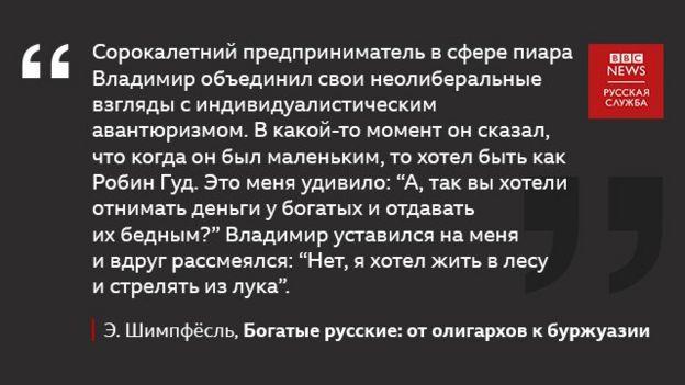 Цитаты из книги о богатых русских