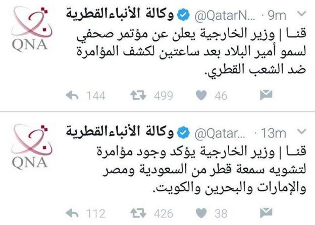 تحدثت وكالة الأنباء القطرية عن مؤتمر صحفي ستعقده