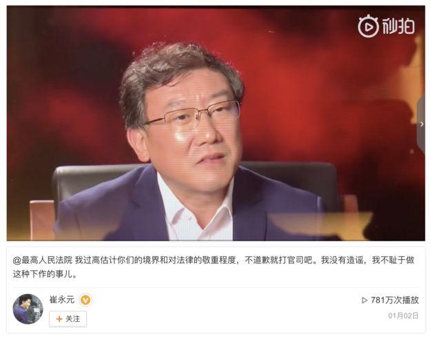 崔永元微博截图