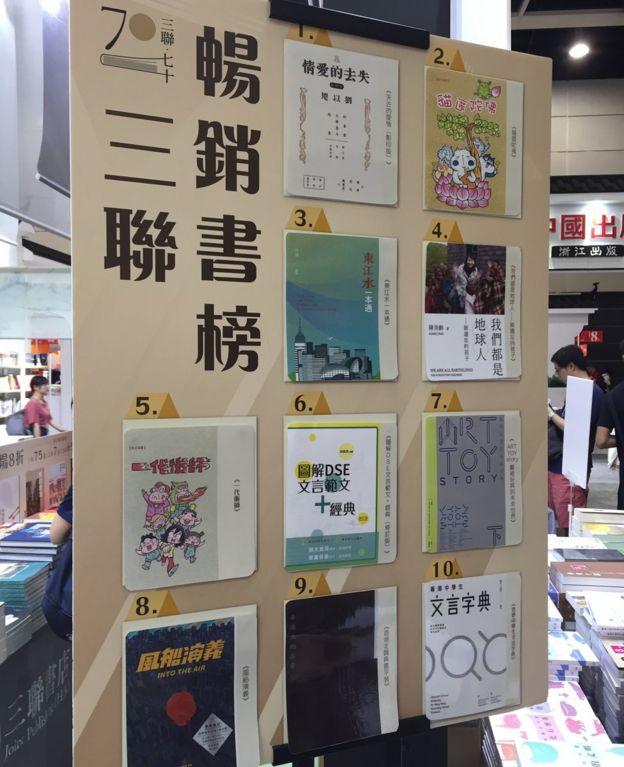 2018香港書展三聯書店暢銷排行榜。