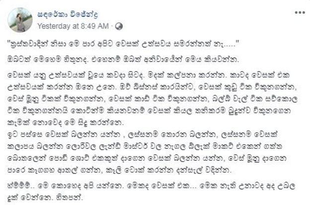 Sandareka Wijendra/Facebook
