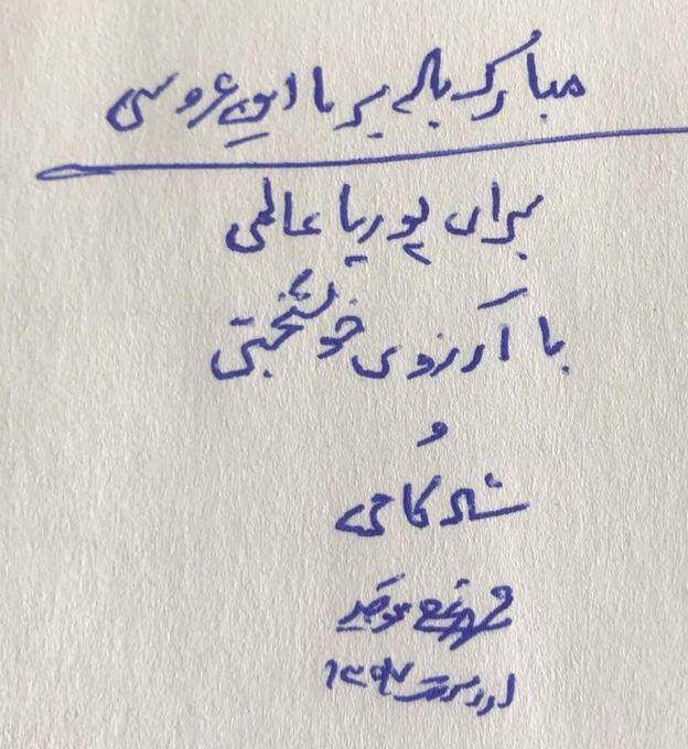 دستخط محمدعلی موحد