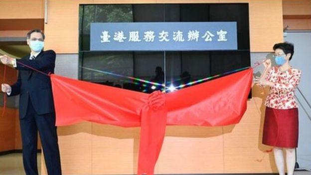 台港服务交流办公室揭幕(1/7/2020)