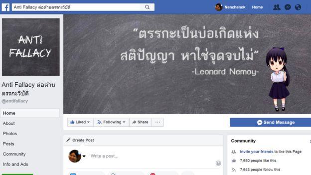 เฟซบุ๊กต่อต้านตรรกะวิบัติ
