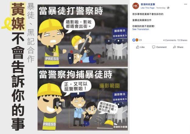 脸书公开的虚假账号宣传的内容