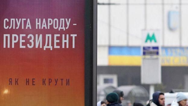 """Билборды сериала """"Слуга народа"""" рекламируют не только телепроект, но и его создателя Зеленского, который выдвинулся в президенты"""
