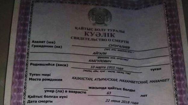 Aigali Supygaliev's death certificate, Kazakhstan, 2018