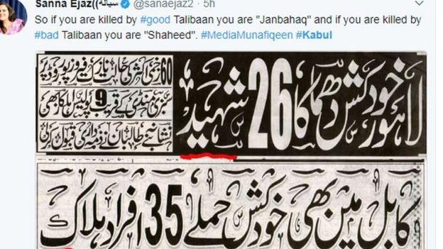 لاہور اور کابل میں دھماکے
