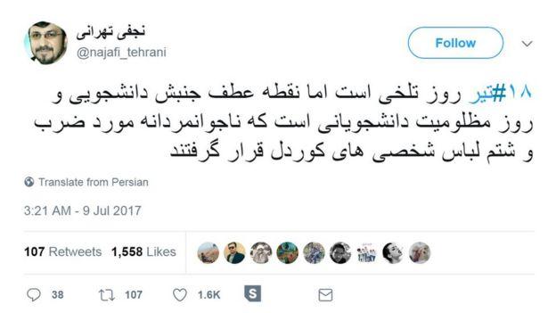 @najafi_tehrani tweeted: