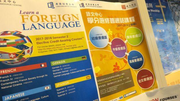 香港浸會大學逸夫校園內語文中心展示的課程海報(BBC中文網圖片22/1/2018)