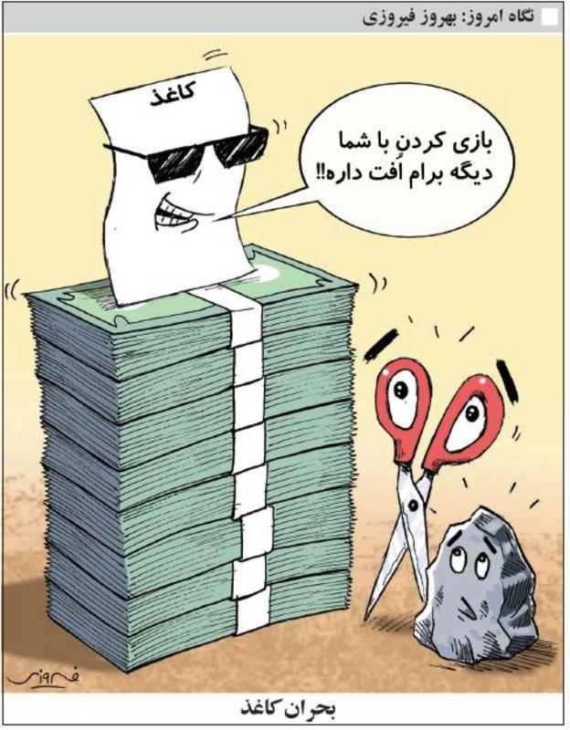 کارتون روزنامه همشهری درباره افزایش نرخ کاغذ