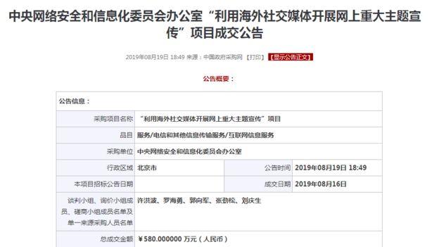 2019年中央網信辦項目成交公告