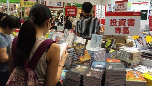 香港书展2017