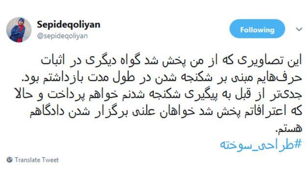 توییتر سپیده قلیان