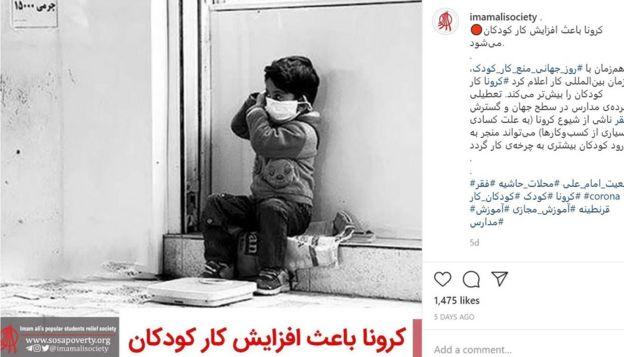 کودکان کار از عمده دغدغههای جمعیت امام علی بوده است