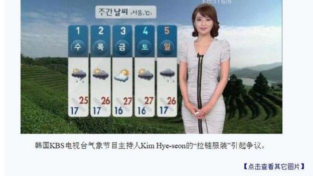 韓國電視女主持