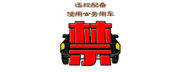 Chinese Characters pasted on a car which read: