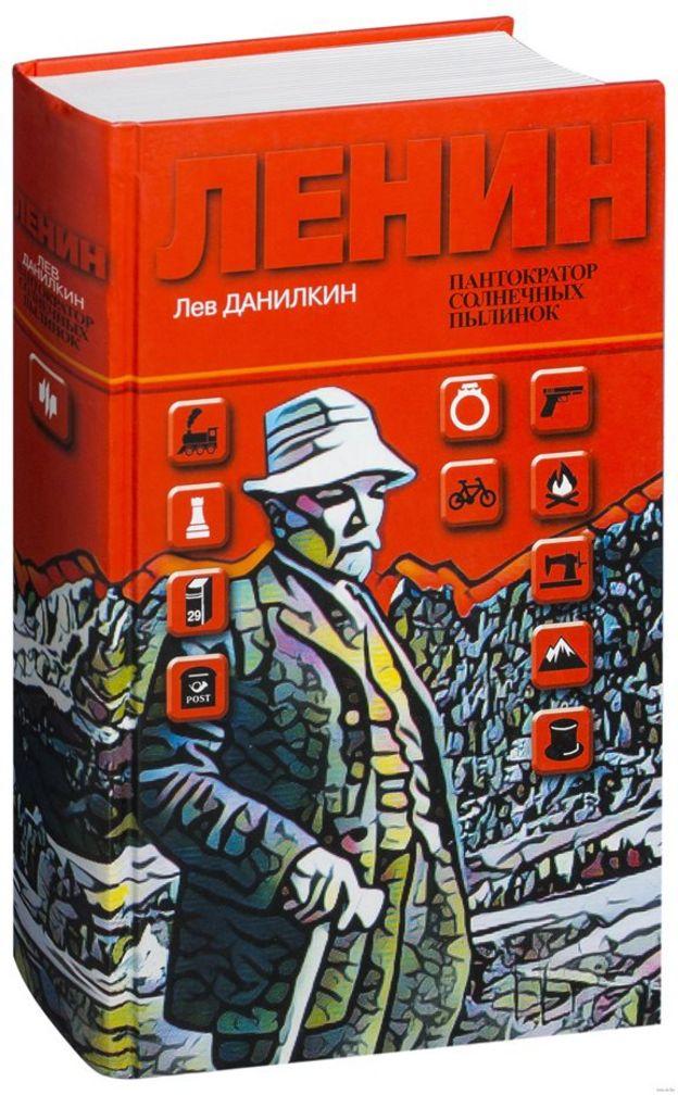 Книга Данилкина