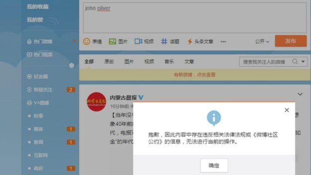 Screenshot of Weibo