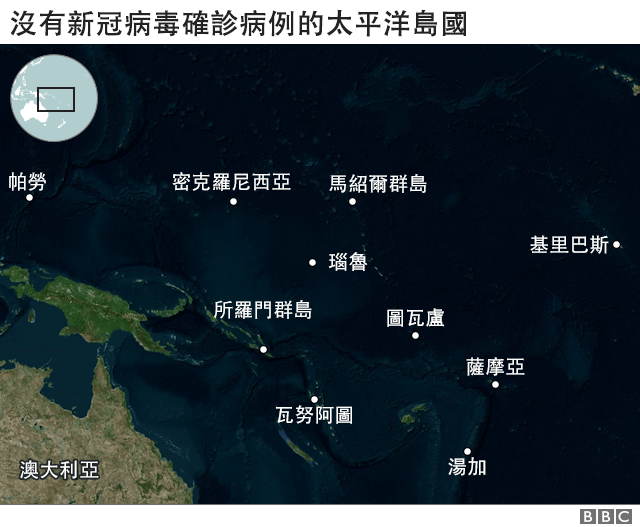 沒有新冠病毒確診病例的太平洋島國