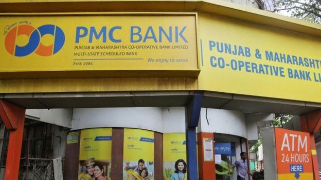 भारतीय रिजर्व बैंक इस तरह से करेगा पीएमसी बैंक घोटाले की जांच, जाने