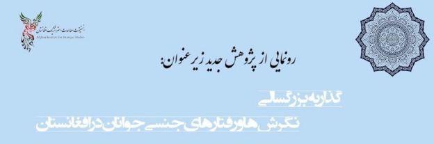 تحقیق تازه انستیتوی مطالعات استراتژیک افغانستان امروز منتشر شد