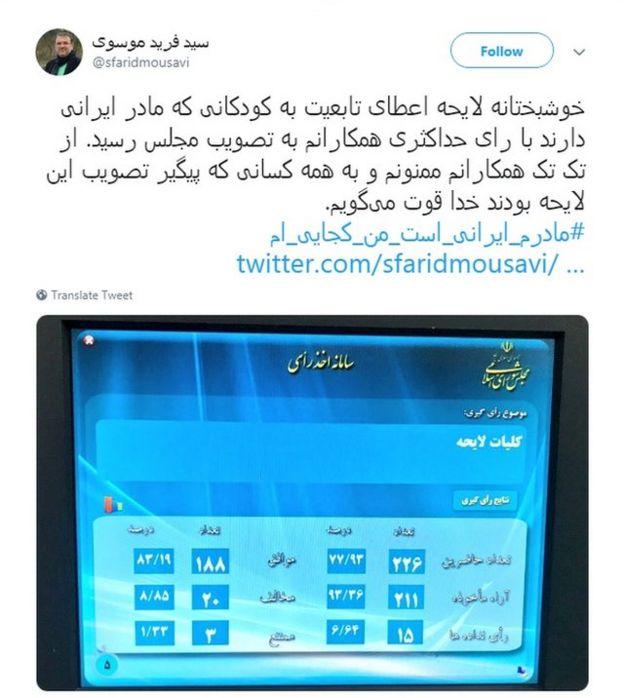 توییتر فرید موسوی نماینده تهران در مجلس