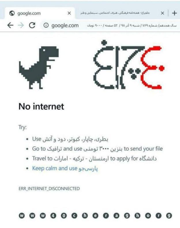 قطع اینترنت روی جلد چلچراغ