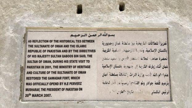 عمان اور پاکستان کے تعلقات