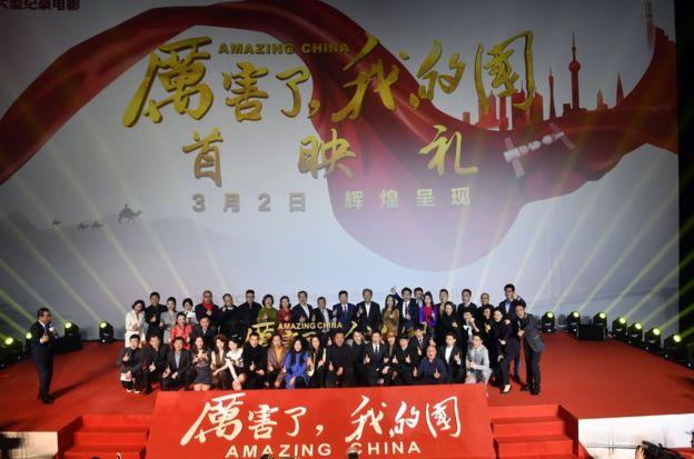 2018年2月27日,由中央电视台和中国电影股份有限公司联合出品的纪录电影《厉害了,我的国》在北京举行首映礼。