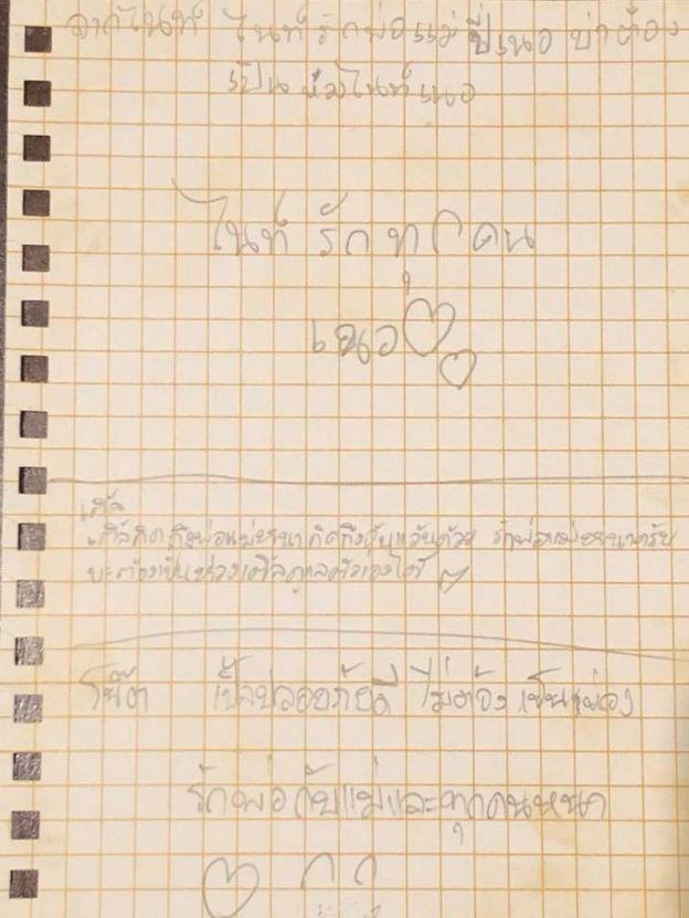 Письма от Найта, Терна и Нота