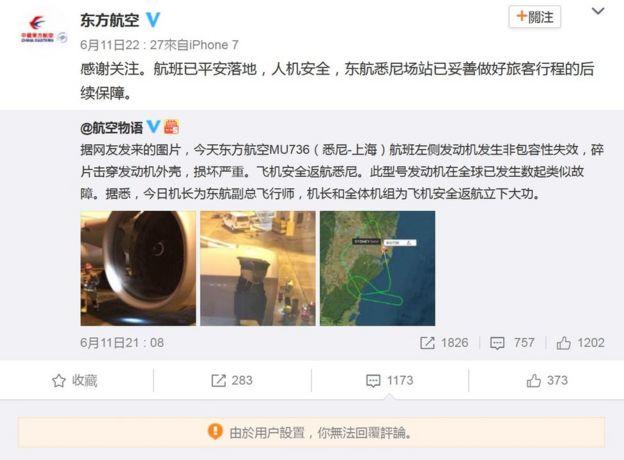 东航微博截屏