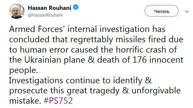 Твіт Роухані