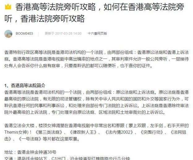 將香港法院作為景點推薦的旅遊文章