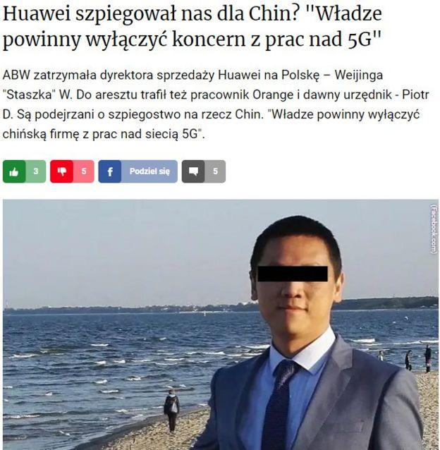 波兰媒体的报道