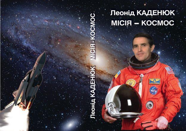 Українського космонавта Леоніда Каденюка поховають на Байковому кладовищі - Цензор.НЕТ 745