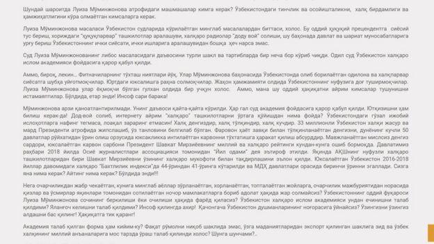 Ўзбекистон халқаро Ислом академияси мақоласи тасвири