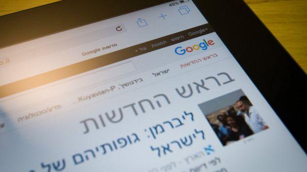 شركة إسرائيلية