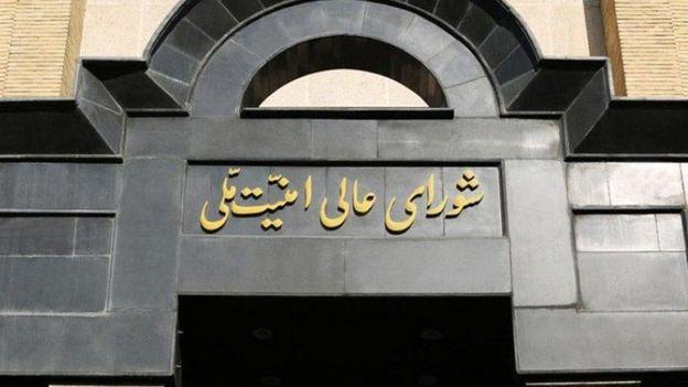 شورای امنیت ملی