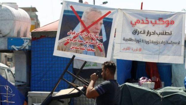مظا هرة عراقية ضد الكاظمي