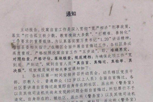 """Parte del documento fotografiado y enviado por Merdan Ghappar que llama a los niños a """"arrepentirse y rendirse""""."""
