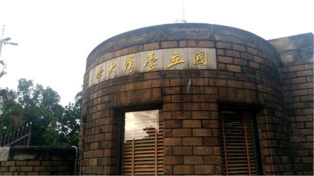 台灣大學長時間以來都是台灣個大學中排名最高的學府。