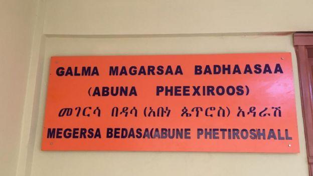 Giddugala Aadaa Oromoo/Galma Magarsaa Badhaasaa