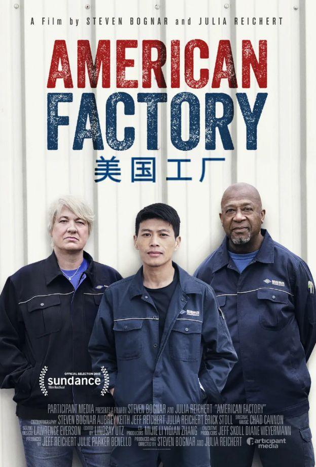 《美國工廠》海報