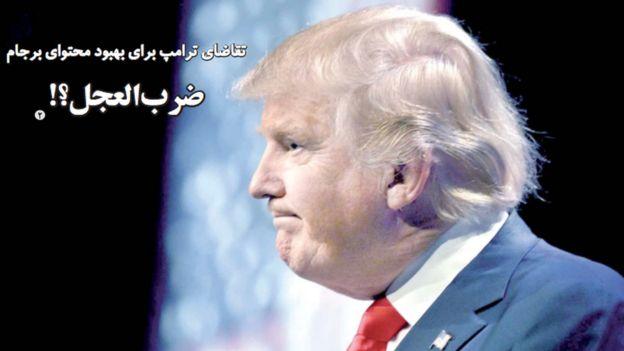 روزنامههای تهران؛ ترامپ از برجام چه میخواهد؟